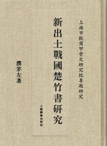 新出土戦国楚竹書研究
