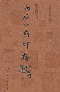 中国印譜全書 白石山翁印存