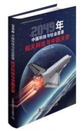 航天科技与中国天夢