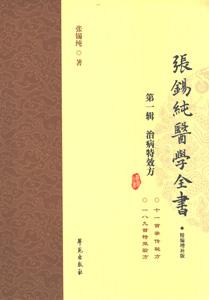 張錫純医学全書 全3輯