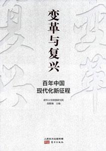 変革与復興:百年中国現代化新征程