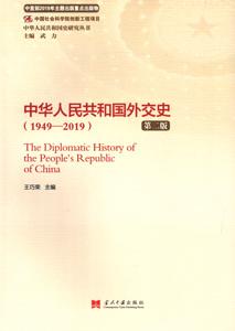 中華人民共和国外交史(1949-2019)(第2版)