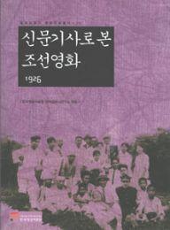 新聞記事で見た朝鮮映画1926(韓国本)
