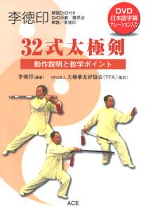 【和書】李徳印32式太極剣(付DVD1枚)