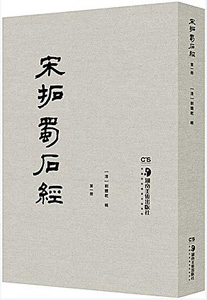 宋拓蜀石経  全8冊