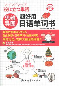 思維導図·超好用日語単詞書(マインドマップ役に立つ単語)