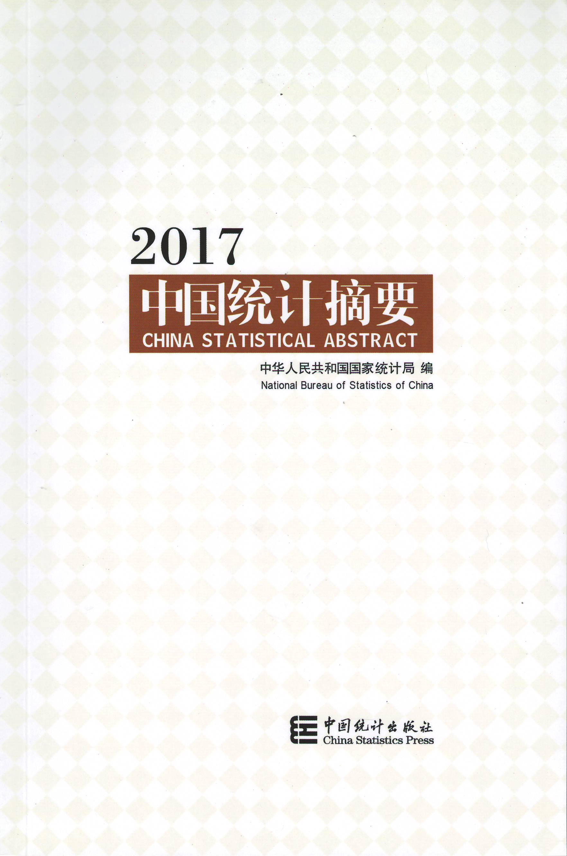 中国統計摘要(2017)