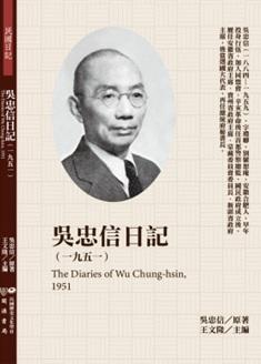 呉忠信日記(1951)