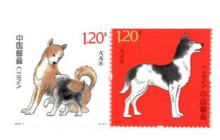 【切手】2018-01 年賀2018-戌(2種)