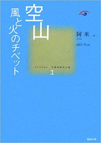 【和書】空山-風と火のチベット