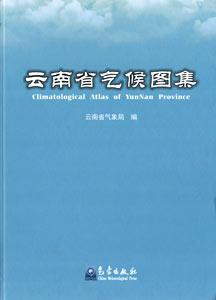 雲南省気候図集