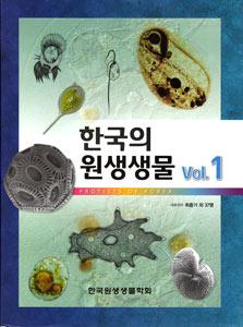 韓国の原生生物  全3冊 PROTISTS OF KOREA(韓国本)