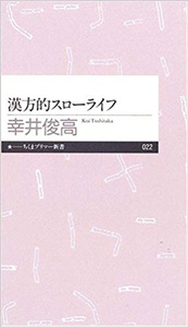 【和書】漢方的スローライフ