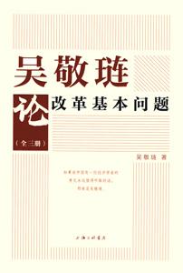 呉敬璉論改革基本問題 全3冊