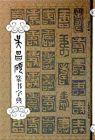 ◆呉昌碩篆書字典