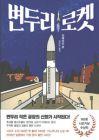 下町ロケット(韓国本)