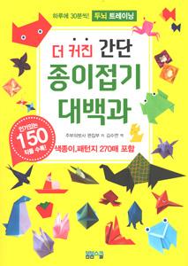 もっと大きく 簡単折り紙大百科(韓国本)