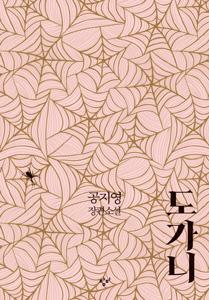 るつぼ(トガニ)(韓国本)