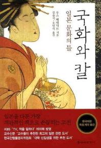 菊と刃―日本文化の枠組み(韓国本)