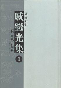 戚継光集  全5冊