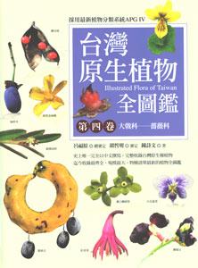 台湾原生植物全図鑑  第4巻大戟科-薔薇科