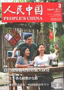 【雑誌】 人民中国(日文)2017年3月号
