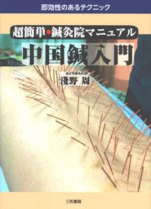 【和書】超簡単・鍼灸院マニュアル中国鍼入門