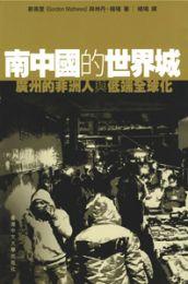 南中国的世界城-広州的非洲人与低端全球化