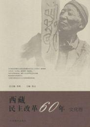 西蔵民主改革60年-文化巻