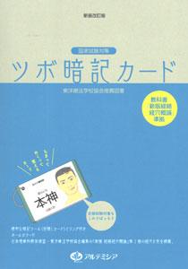 【和書】国家試験対策ツボ暗記カード[新装改訂版]