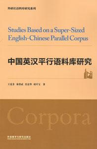 中国英漢平行語料庫研究