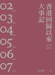 香港回帰以来大事記(2002-2007)