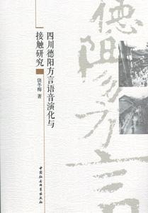 四川徳陽方言語音演化与接触研究