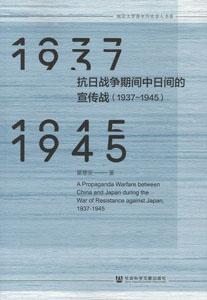 抗日戦争期間中日間的宣伝戦:1937-1945