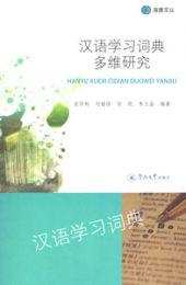 漢語学習詞典多維研究