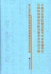 ◆中国美術学院図書館等四家收蔵単位民国時期伝統装幀書籍普査登記目録