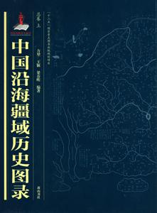 中国沿海疆域歴史図録  全4巻7冊
