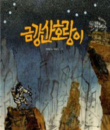金剛山のトラ(韓国本)