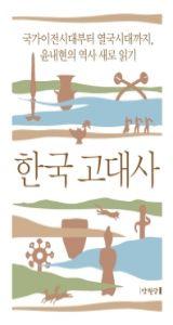 韓国古代史(韓国本)