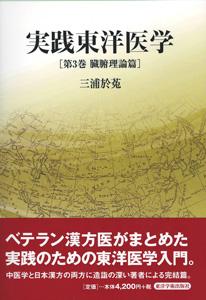 【和書】実践東洋医学 第3巻臓腑理論篇