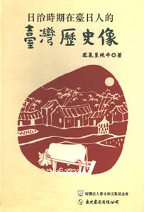 日治時期在台日人的台湾歴史像