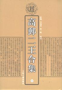 高郵二王合集  全6冊