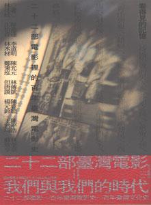 看得見的記憶 二十二部電影里的百年台湾電影史