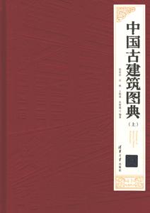 中国古建築図典 上下冊