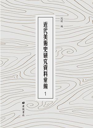 近代美術史研究資料彙編  全50冊