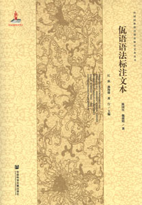 佤語語法標注文本