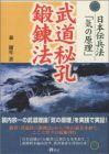 【和書】武道秘孔鍛錬法-日本伝兵法気の原理