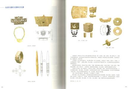 中国古代歴史図譜  全17冊