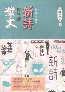 華文新詩百年選-中国大陸巻1