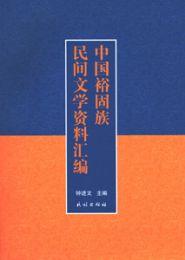 中国裕固族民間文学資料彙編